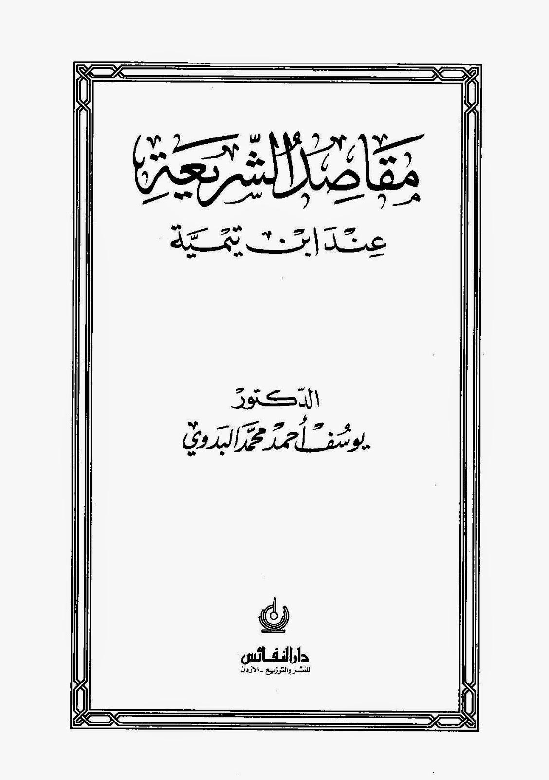 مقاصد الشريعة عند ابن تيمية - يوسف البدوي