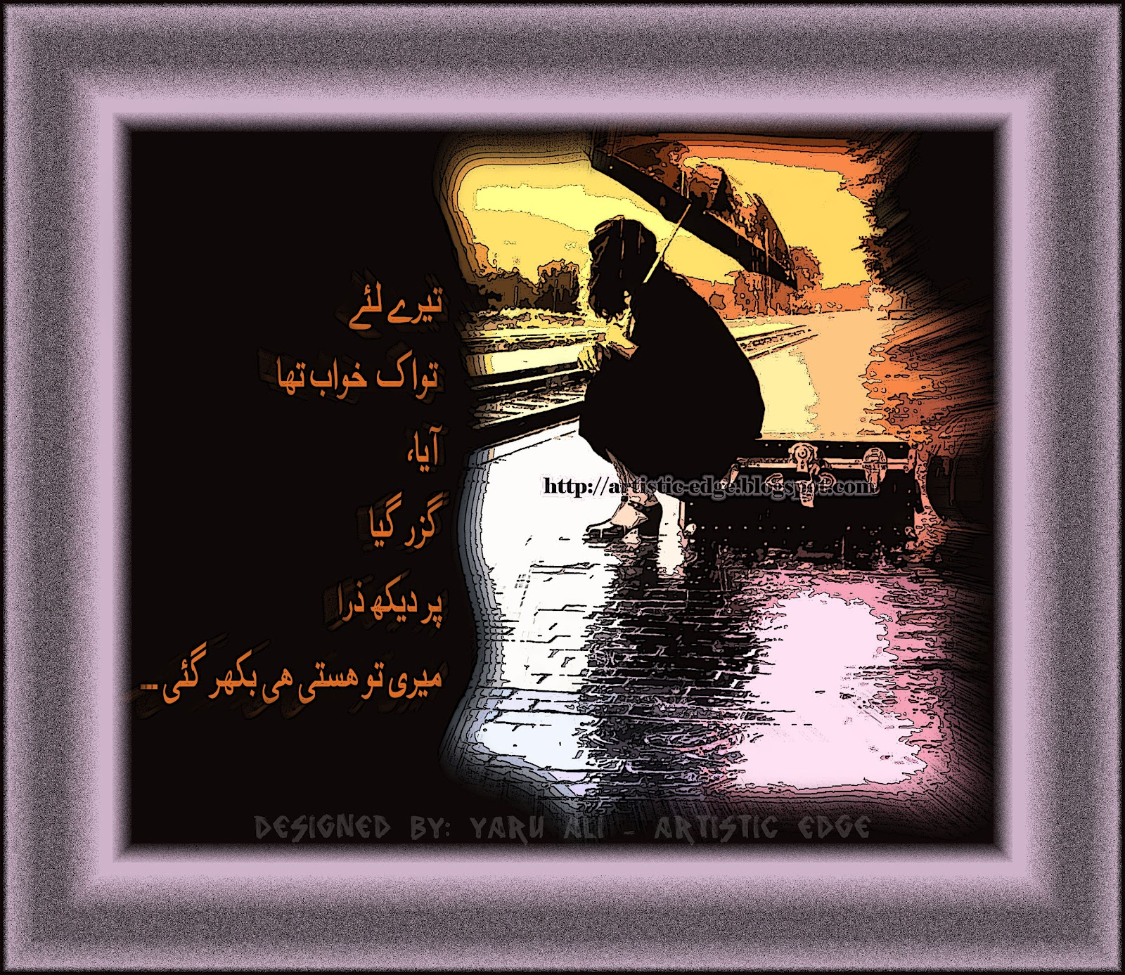Sad Urdu Poetry Wallpapers