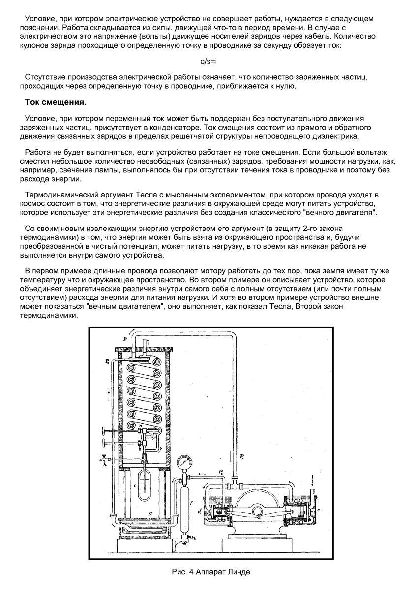 схема генератора капанадзе с указанием