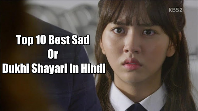 Top 10 Best Sad Or Dukhi Shayari In Hindi