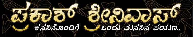 ಪ್ರಕಾಶ್  ಶ್ರೀನಿವಾಸ್
