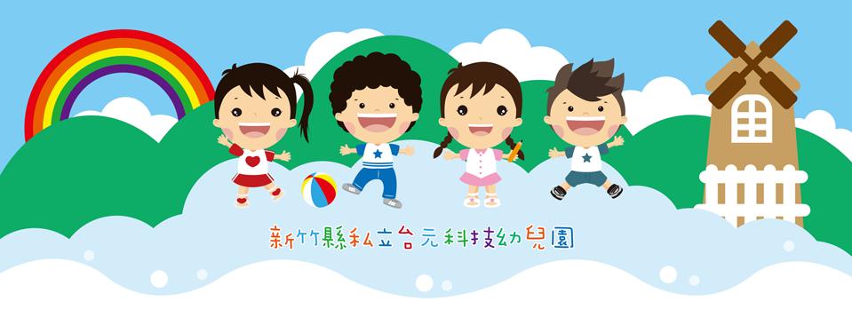 新竹縣私立台元科技幼兒園