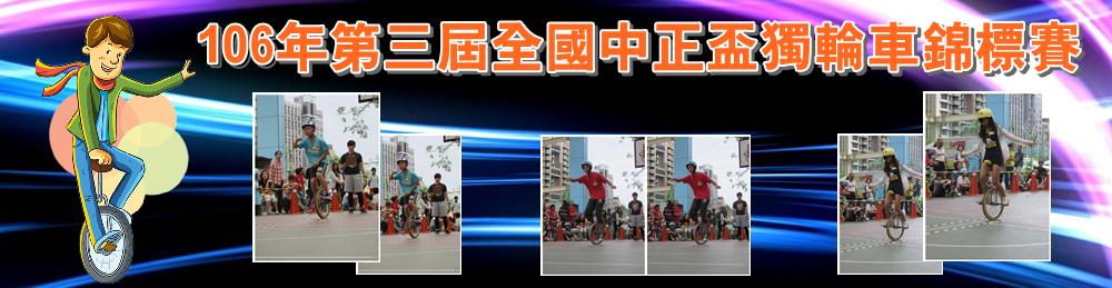 106年第三屆全國中正盃獨輪車錦標賽 | 活動官網