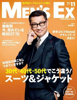 MEN'S EX 2016年11月号  118MB