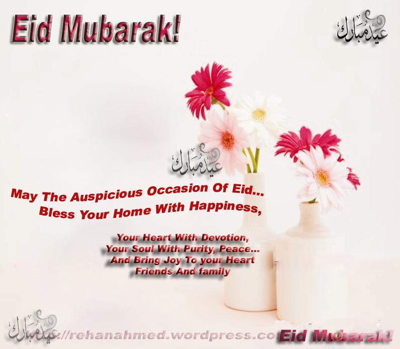 mother eid mubarak card best wallpapers