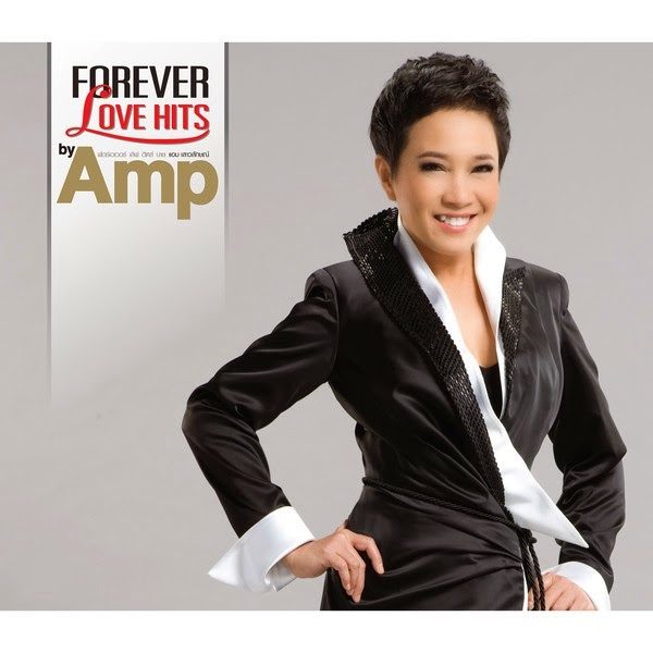 Download [Mp3]-[Hot New Full Album] อัลบั้มเต็ม Forever Love Hits By แอม เสาวลักษณ์ [Solidfiles] 4shared By Pleng-mun.com