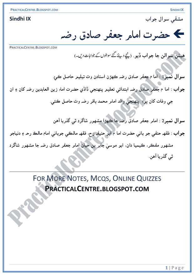 hazrat-imam-jafar-sadiq-question-answers-sindhi-notes-ix