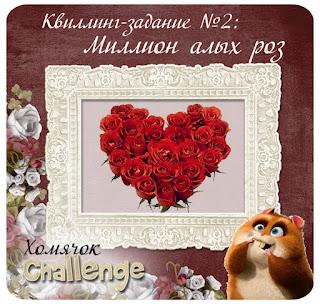Квиллинг-задание № 2 - Миллион алых роз