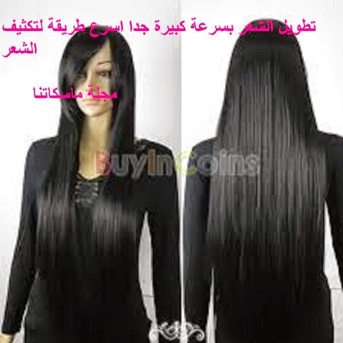 تطويل الشعر بسرعة كبيرة جدا اسرع طريقة لتكثيف الشعر           مجلة ماسكاتنا