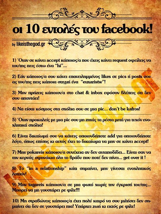 likeisthegod Οι 10 εντολές για τους χρήστες του Facebook