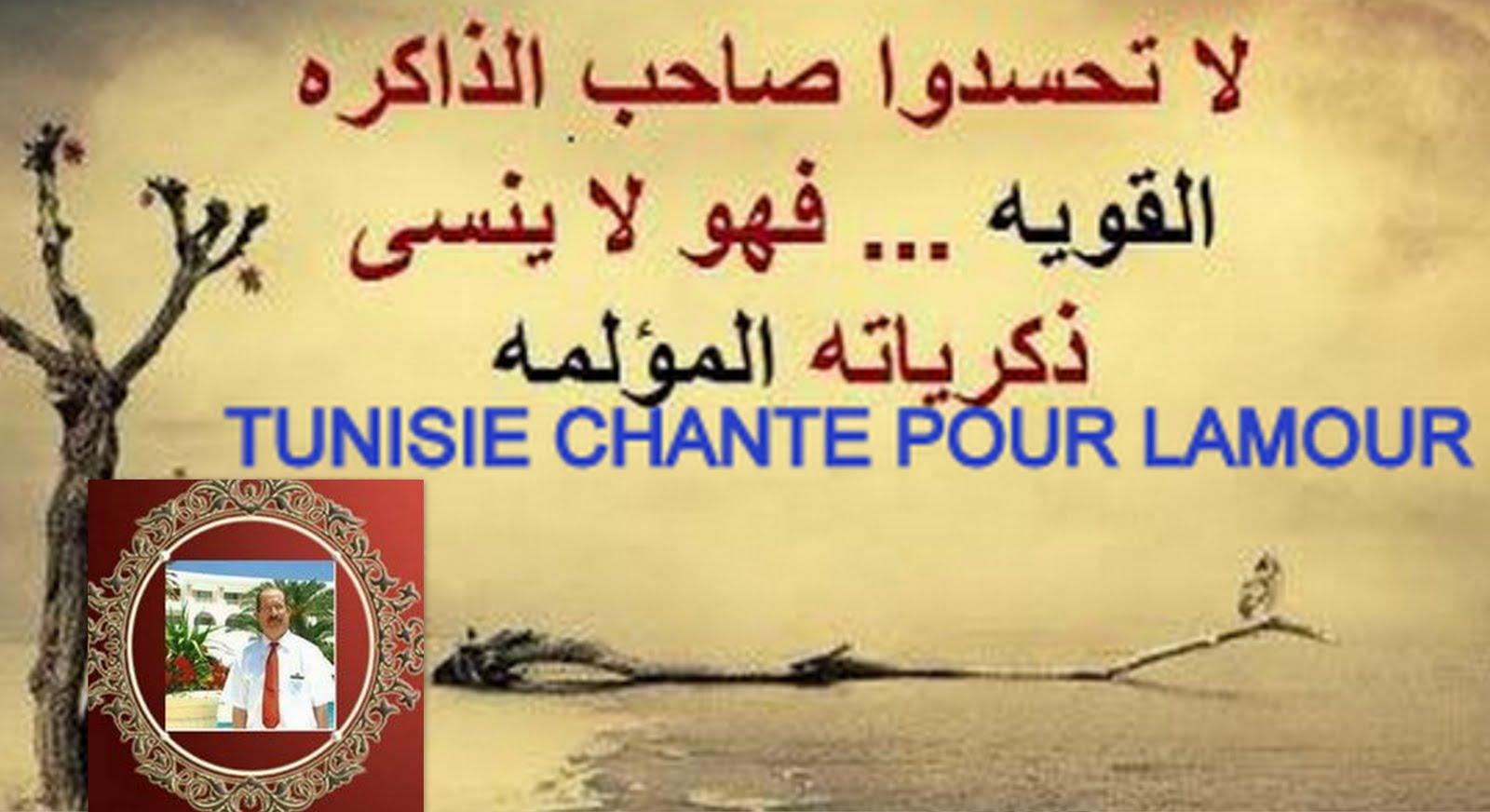 tunisie chante pour l'amour