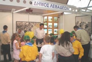 Συμμετοχή του Δήμου Λεβαδέων στην 47η Πανελλήνια Έκθεση Λαμίας