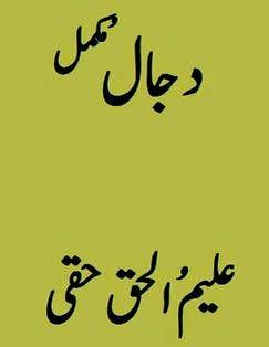 Free download Dajjal novel by Aleem Ul Haq Haqi pdf, Online reading.