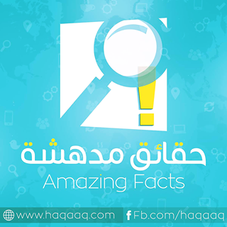 حقائق مدهشة Amazing Facts