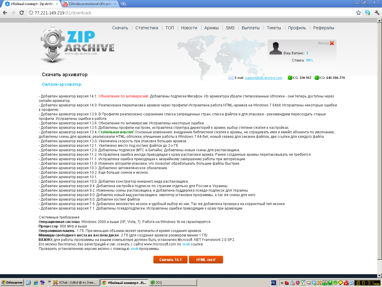 xylibox tracking cyber crime zip archive affiliate hoax. Black Bedroom Furniture Sets. Home Design Ideas