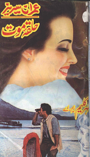 free download Halqa-E-Maut By Mazhar Kaleem