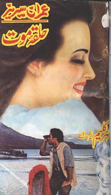 Halqa-e-Mout Part Mazhar Kaleem M.A