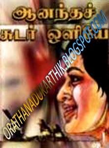 ஆனந்தச் சுடர் ஒளியே -மனோ ரம்யா நாவல்  2l39+c