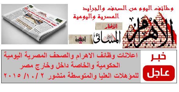 """الأهرام تنشر أكثر من """" 30 اعلان وظائف مختلف لكل المجالات """" للجميع داخل وخارج مصر"""