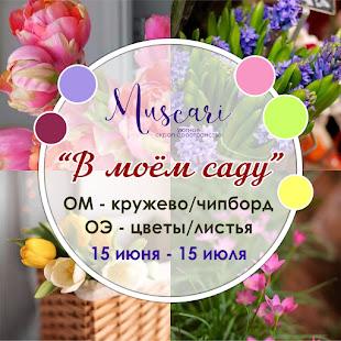 ТЗ Мускари