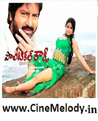 Political Rowdy Telugu Mp3 Songs Free  Download  2005