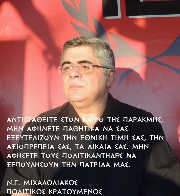 Άρθρο του Ν.Γ. Μιχαλολιάκου: ΑΝΤΙΣΤΑΘΕΙΤΕ ΣΤΗΝ ΠΑΡΑΚΜΗ...Από την Αμφίπολη στις ουρές του ΕΝΦΙΑ