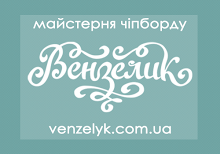Вензелик