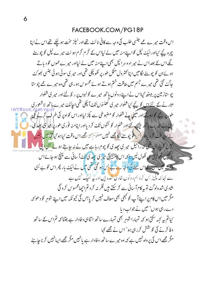 Urdu Font & Roman Urdu Sex Stories