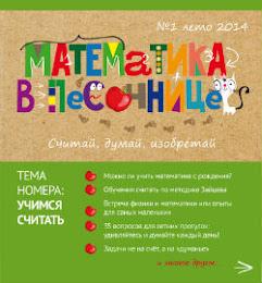 РЕКОМЕНДУЮ<br>Математический журнал