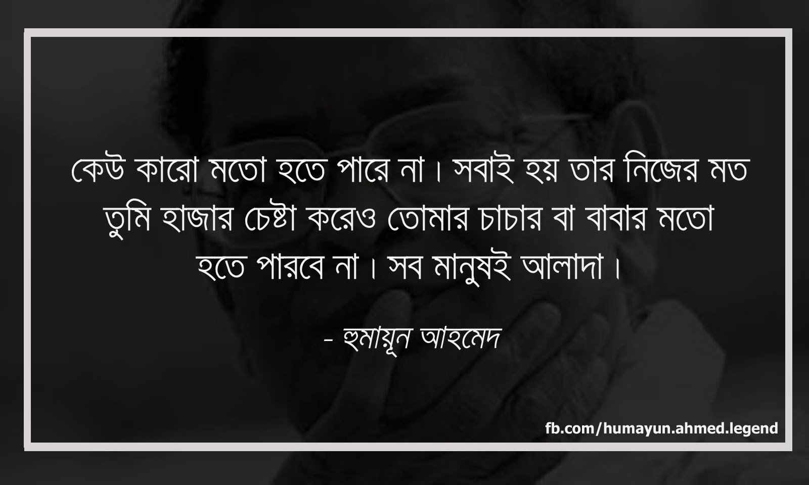 Real Life Quotes Of Humayun Ahmed