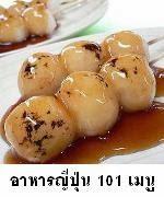 อาหารญี่ปุ่น 101 เมนู อาหารญี่ปุ่นชนิดต่างๆ