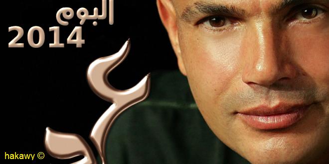البوم عمرو دياب شفت الأيام