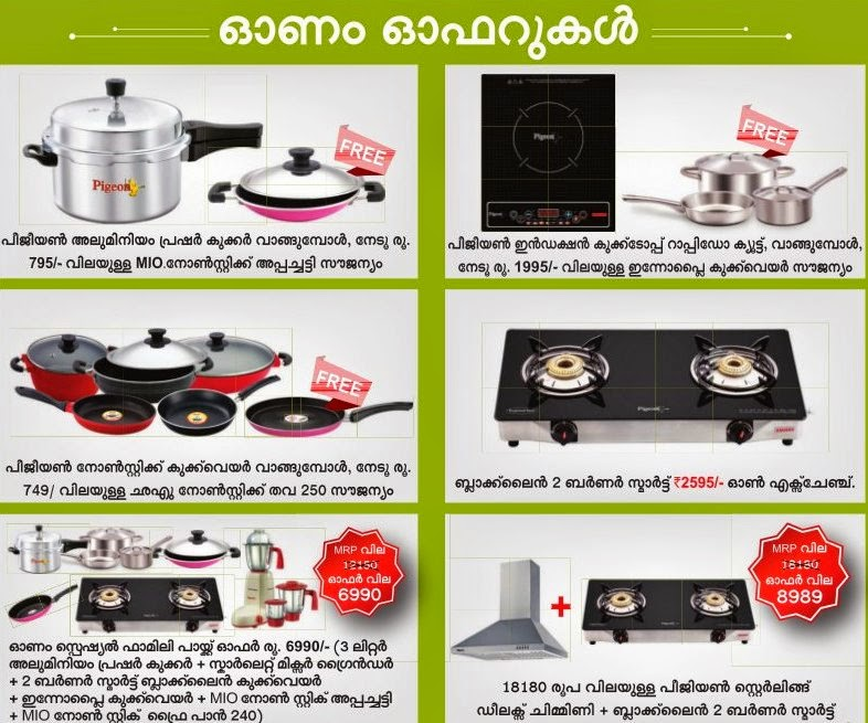 Celebrate Onam Daily !!!: Pigeon Onam Offer 2014 for Kitchen Appliances
