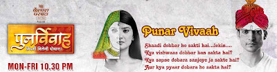 Watch Punar Vivaah