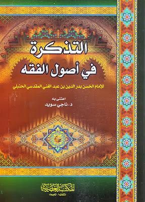 التذكرة في أصول الفقه - بن عبد الغني المقدسي الحنبلي pdf