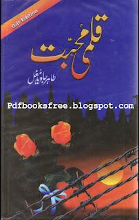 Qalmi Mohabbat By Tahir Javed Mughal Pdf Free Download