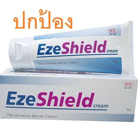 EzeShield Cream 50g ครีมสำหรับปกป้องผิว จากสารก่ออาการแพ้ ผื่นแพ้สัมผัส