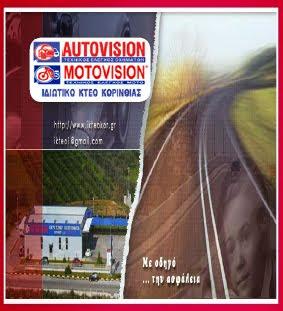 I.KTEO AUTOVISION - MOTOVISION  ΤΗΛ.27410-73700