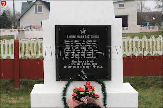 Вечная память партизанам Погибшим в борьбе с немецко-фашистскими захватчиками в январе 1944 года.