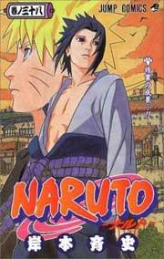 Ver Descargar Naruto Manga Tomo 38
