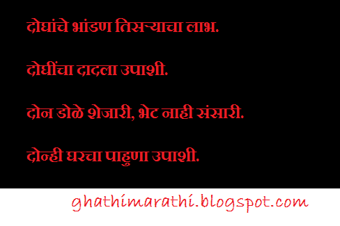 marathi mhani starting from dha8