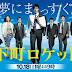 下町火箭 Shitamachi Rocket - 日劇線上看 第10集 大結局