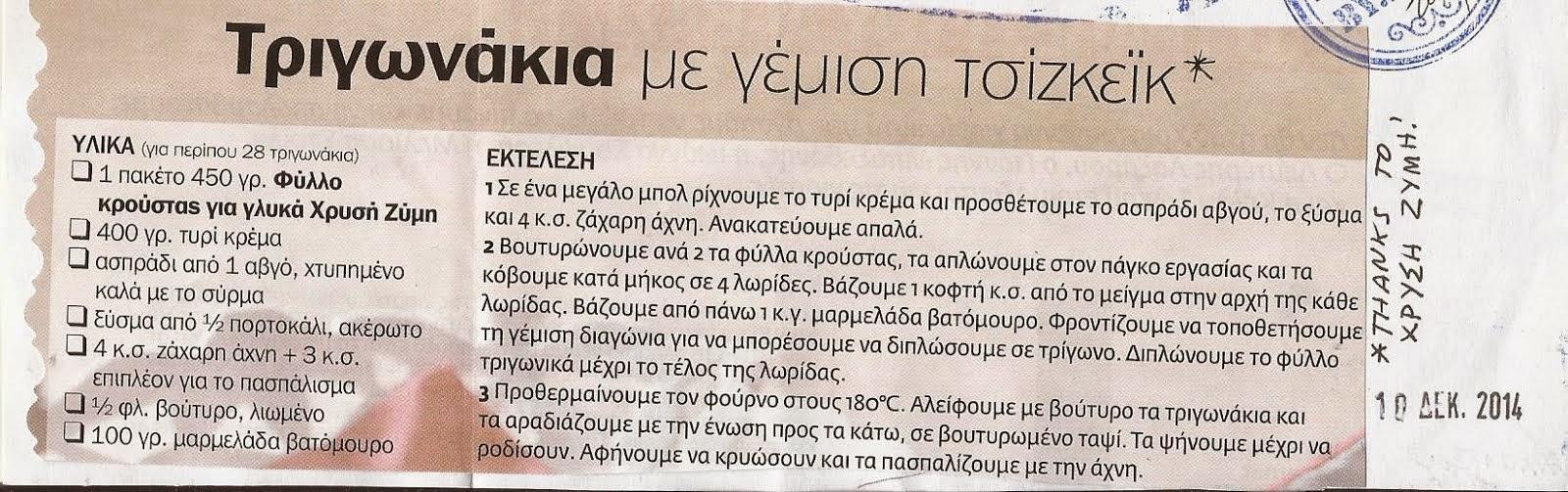 Katerina Nikoltsou - Grecia