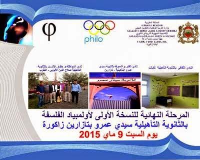 نهائي أولمبياد الفلسفة في نسخته الأولى بتازارين