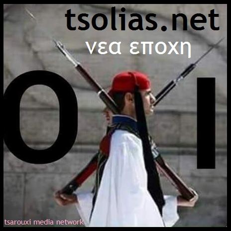 tsolias.gr - νέα εποχή