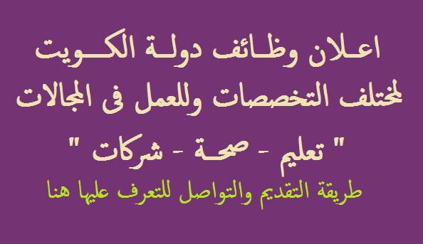 """وظائف دولة الكويت فى مجال """" التعليم - الصحة - الشركات """" منشور 15 / 11 / 2015"""