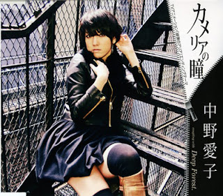 Hidan no Aria ED Single - Camellia no Hitomi