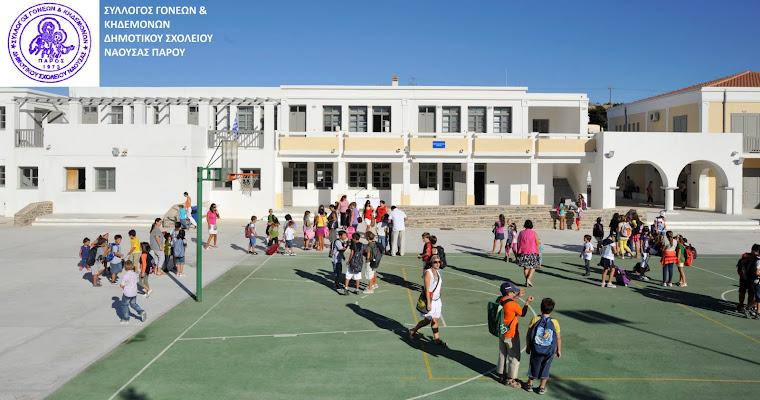 Σύλλογος Γονέων Δημ. Σχολείου Νάουσας Πάρου