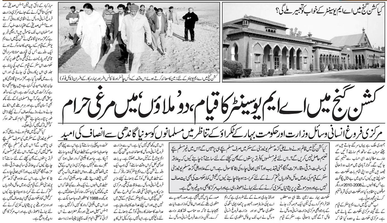 electronic media in urdu language Urdu, media, khabar, akhbar, daily, news, muslims urdu portal, muslim news, minority news, world news in urdu language, urdu in india, ghalib urdu.