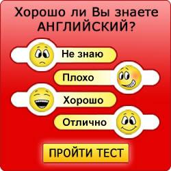 Знаете ли вы английский?